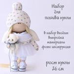 K46 Ева. Набор для шитья куклы