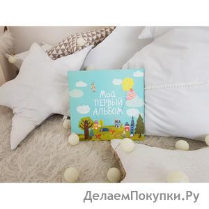 Оригинальные фотоальбомы для малышей от рождения до школы