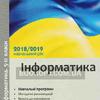 2018/19 Інформатика Типові освітні програми 5-11 класи