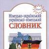 Німецько-український , українсько-німецький словник