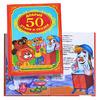 50 добрых стихов и сказок. Детская классика