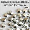 Стразы металл Октагоны 2мм серебро (фасовка 200страз/уп)