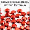 Стразы металл Октагоны 2мм красный (фасовка 200страз/уп)