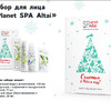 Planet SPA Altai Набор для лица