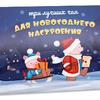 """Набор чая """"Три чая для новогоднего настроения (свинки)"""""""