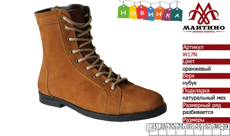 ebdc162ca Женская обувь оптом: W17N. - купить со скидкой | «Делаем покупки»
