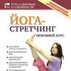 Диск DVD Йога-стретчинг: курс для начинающих