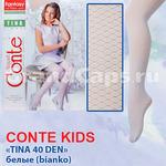 Tina 40 den Conte kids (колготки детские) 17С-13СП