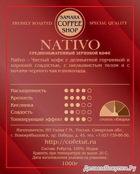 NATIVO (Robusta 100%)