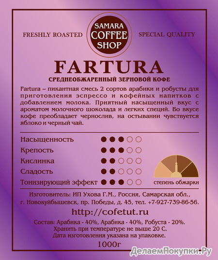 FARTURA (Arabica + Robusta)