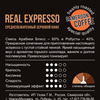 REAL EXPRESSO (Arabica + Robusta)