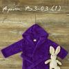 Детский халат с капюшоном из велсофта ВЗ-03 (1)