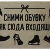 Коврик Сними обувку