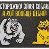 Коврик Осторожно злая собака