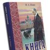 Книга раздумий. Я вглядываюсь в жизнь. И.А. Ильин. Православные мемуары