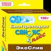Биопрепарат «Санэкс+» ЭкоСлив (100 гр.)