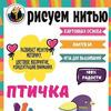 """Набор """"Рисуем нитью"""" - Птичка"""