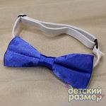 БАБОЧКА арт.12305 синий