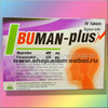 Таблетки Ibuman Plus обезболивающие противовоспалительные