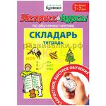 Складарь. Пособия Буракова. 3-7 лет. Скоростное, быстрое обучение чтению.