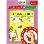 Я учусь читать. Пособие Буракова. 4-7 лет. Скоростное, быстрое обучение чтению.