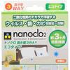 Блокатор вирусов для помещений NANOCLO2