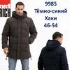 9985 мужская куртка