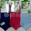 Женские носки «Наташа»