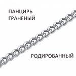 Цепь Панцирь с алмазной огранкой родированный  ПГр-35
