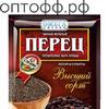 Омега Перец черный мол. в/с 50гр Красная пачка