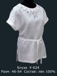 блуза У-624, размер 46-54. НОВИНКА!