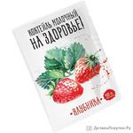 23 шт Молочный коктейль «На Здоровье!», 14г