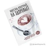 9 шт Молочный коктейль «На Здоровье!», 14г