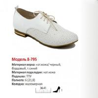 Туфли женские.Распродажа.Разные размеры