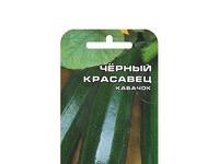 Черный красавец 5шт кабачок (Сиб сад)