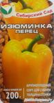 Изюминка 15шт перец (Сиб Сад)