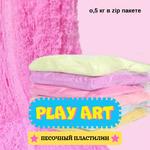 Песочный пластилин «PLAY ART» В ZIP ПАКЕТЕ 500г