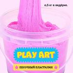 Песочный пластилин «PLAY ART» В ВЕДЁРКЕ 500г