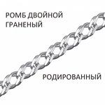 Цепочка Ромб двойной с алмазной огранкой родированный