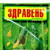 Здравень Для огурцов. кабачков и патиссонов. 30 гр