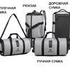 SW-9209 Большая дорожная сумка - рюкзак