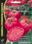 Томат Третьяковский (УД) Новинка!!! розовый высокоросл.
