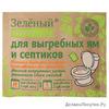 Зеленый пакет для выгребных ям и септиков пакет Випэко, 40г 111