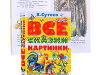 ВСЕ сказки и картинки Сутеев В.Г. (ВсеСамЛучш)