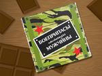 Набор Боеприпасы настоящего Мужика м/ш