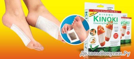 Пластырь на стопы для выведения токсинов Kinoki (набор 10 шт)