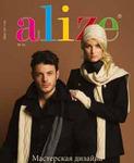 Журналы Ализе