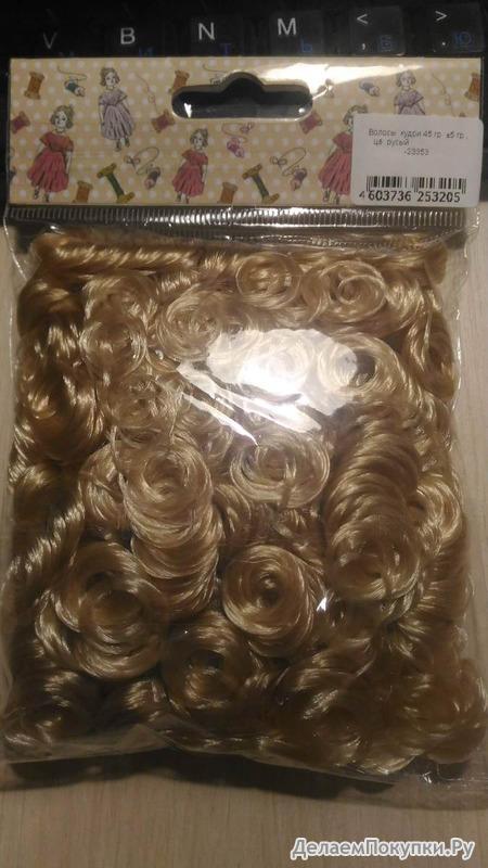 Волосы кудри 45 гр