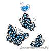 ТТФ бабочки синий 21х26 см