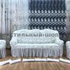Комплект чехлов на диван и 2 кресла Melissa мини вензель крем
